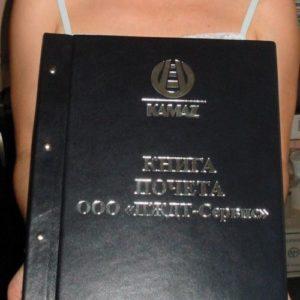 Книга почёта