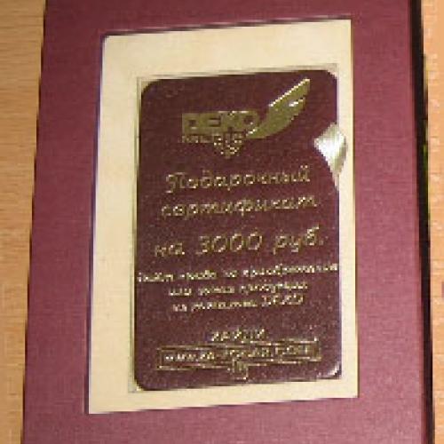 Кожаные подарочные сертификаты