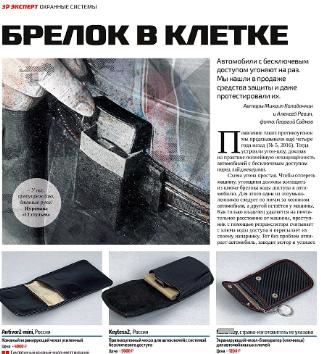 """Про наши экранирующие чехлы написали в журнале """"За рулём"""" : Карманные противоугонки: экспертиза «За рулем»"""